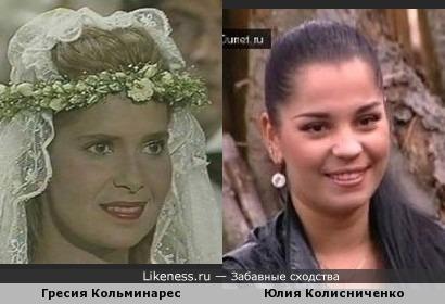 Юлия Колисниченко похожа на Гресию Кольминарес.
