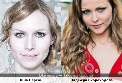 "Надежда Скороходова похожа на солистку ""The Cardigans""."