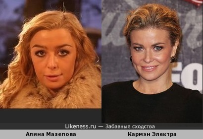Алина Мазепова (Дом-2) и Кармен Электра