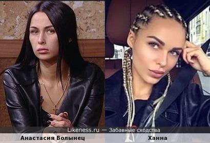 Анастасия Волынец (Дом-2) похожа на Анну Иванову (сценическое имя - Ханна)
