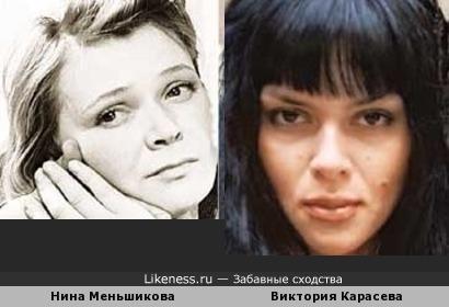 Виктория Карасева похожа на Нину Меньшикову