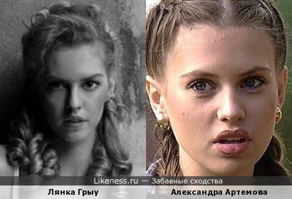 Александра Артемова похожа на Лянку Грыу