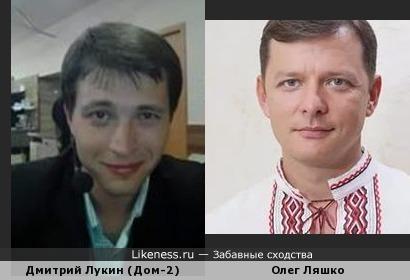 Дмитрий Лукин похож на Олега Ляшко