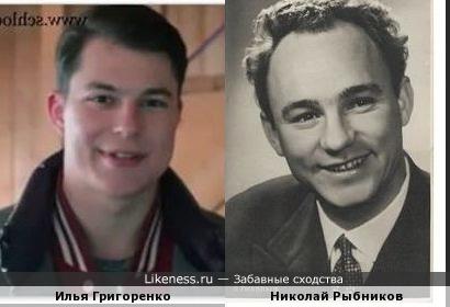 Илья Григоренко немного похож на Николая Рыбникова