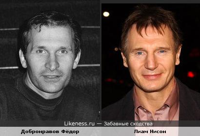 Фёдор Добронравов похож на Лиама Нисона (Liam Neeson)
