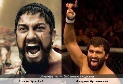 This is Sparta похож на Андрея Арловского