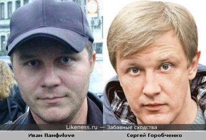 Иван Панфиlove похож на Сергея Горобченко