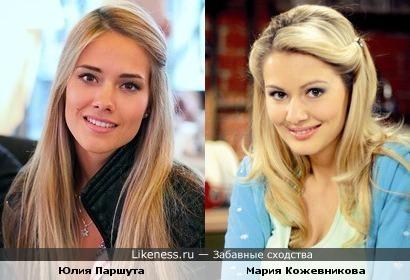 """Юлия Паршута (группа Инь-Ян) похожа на Марию Кожевникову (Аллочка из """"Универа"""")"""