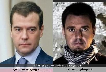 Ляпис Трубецкой похож на Дмитрия Медведева