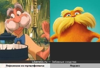Дедушка Лоракса))