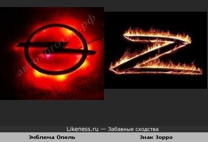 Эмблема Опель похожа на знак Зорро