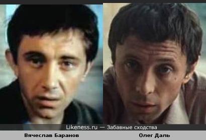 Вячеслав Баранов и Олег Даль