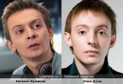 Евгений Кулаков и Илья Дель