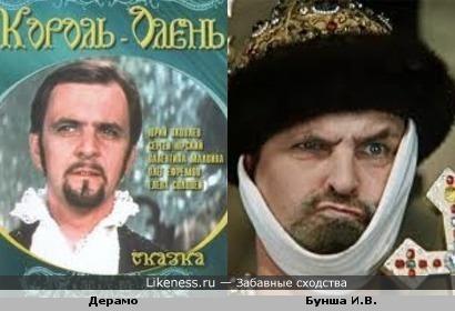 Смеха ради и только, улыбнитесь, лайкнессовцы! Юрий Яковлев: А этот царь тоже олень?! Пропала держава....