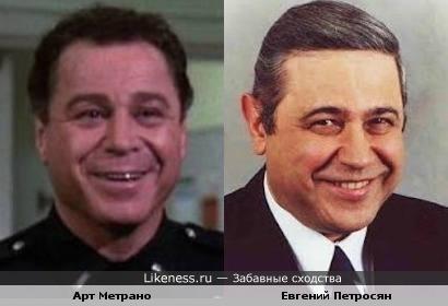 Арт Метрано и евгений Петросян