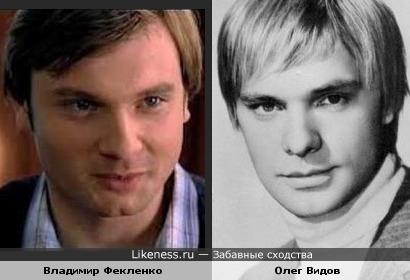 Владимир Фекленко и Олег Видов
