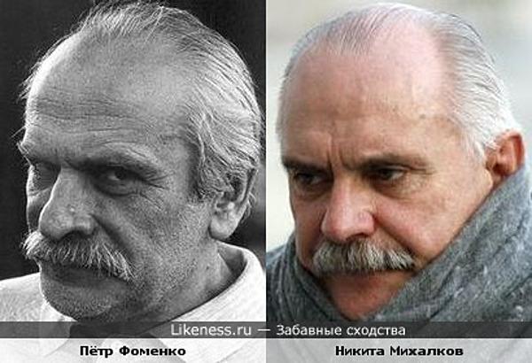 Пётр Фоменко и Никита Михалков