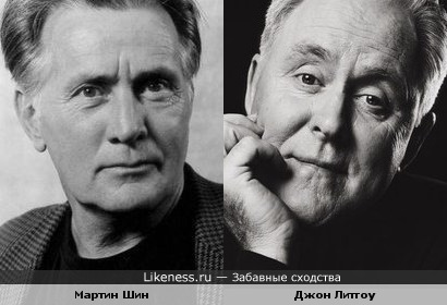 Мартин Шин и Джон Литгоу