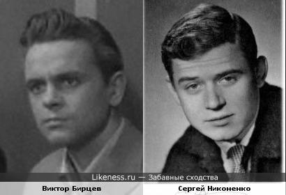 Виктор Бирцев и Сергей Никоненко