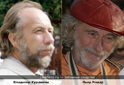 Владимир Курашкин и Пьер Ришар