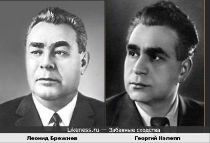 Леонид Брежнев и Георгий Нэлепп