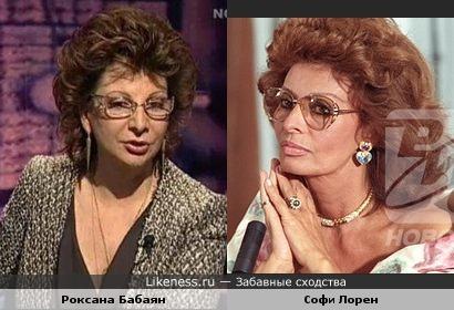 Роксана Бабаян и Софи Лорен- эти Красавицы очень похожи!