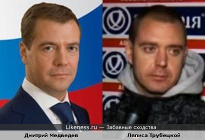 Дмитрий Медведев похож на Ляписа Трубецкого