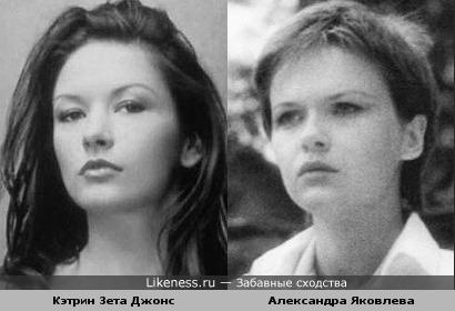 Кэтрин Зета Джонс напоминает Александру Яковлеву