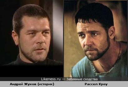 Андрей Жуков похож на Рассела Кроу