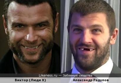 Виктор из Люди Х похож на Александра Радулова