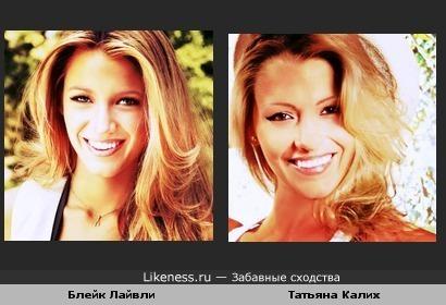 Блейк Лайвли и Татьяна Калих немного похожи!..