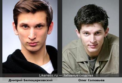 Дмитрий Белоцерковский и Олег Соловьёв похожи!!!