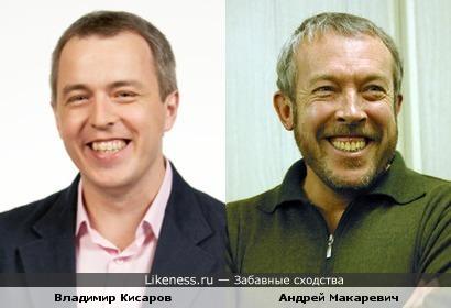 Кисаров похож на Макаревича