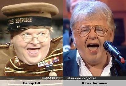 Benny Hill похож на Юрия Антонова