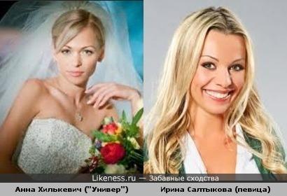 Анна Хилькевич и Ирина Салтыкова