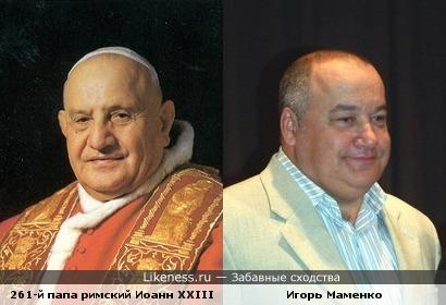 Папа римский Иоанн 23 похож на Игоря Маменко