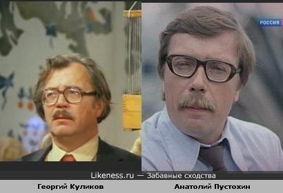 Георгий Куликов похож на Анатолия Пустохина