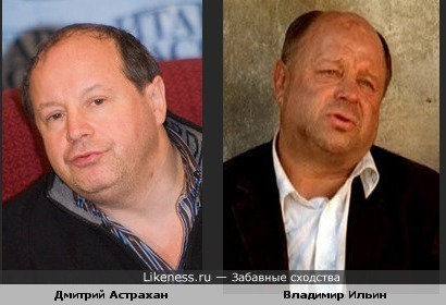 Дмитрий Астрахан похож на Владимира Ильина
