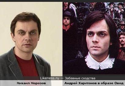 Михаил Морозов похож на Андрея Харитонова в образе Овода
