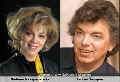 Любовь Казарновская похожа на Сергея Захарова