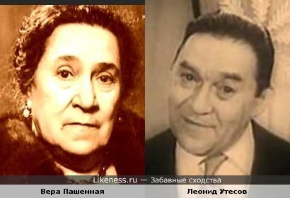 Леонид Утесов похож на Веру Пашенную