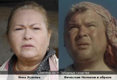 Вячеслав Молоков в образе напомнил Нину Усатову