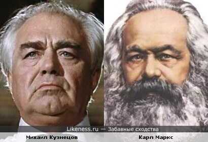 Если бы Карл Маркс сбрил бороду...)))