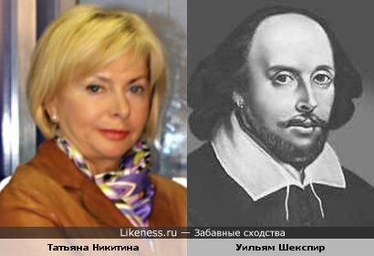 Один из портретов Шекспира и Татьяна Никитина