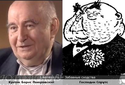 Хороший человек и плохой персонаж (чур, не обижаться!))
