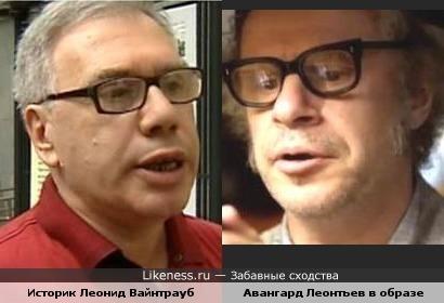 Эпизод первый : Вайнтрауб и Леонтьев