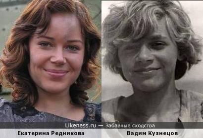 Екатерина Редникова и Вадим Кузнецов