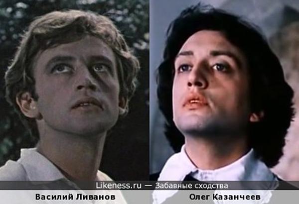 Василий Ливанов похож на Олега Казанчеева