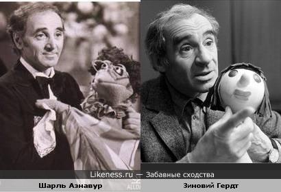 Шарль Азнавур похож на Зиновия Гердта