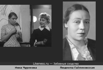 Людмила Гайликовская похожа на Инну Чурикову